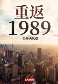 重返1989
